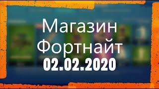 МАГАЗИН ФОРТНАЙТ. ОБЗОР НОВЫХ СКИНОВ ФОРТНАЙТ. 02.02.2020