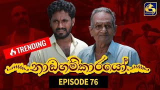 Nadagamkarayo Episode 76   ''නාඩගම්කාරයෝ''    05th MAY 2021