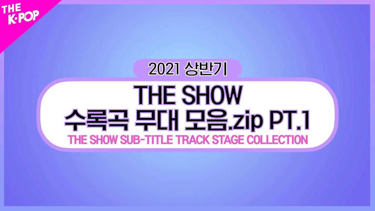 THE SHOW SUB-TITLE TRACK STAGE COLLECTION PT.1 (더쇼 수록곡 무대 모음.zip 1편) [THE K-POP 2021 상반기 결산]