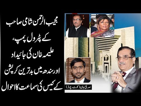 EP-103    Mujeeb-ur-Rehman Shami's Petrol Pump, Aleema Khan's Property Case&Sindh Corruption Case