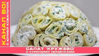 "Салат ""Кружево"" с Куриными Сердечками | Salad ""Lace"" with Chicken Heart"