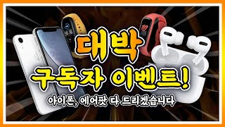대박 구독자 이벤트! / 아이폰, 에어팟 프로, 갤럭시…