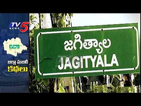 Jagtial Become New District | Ground Report on Jagtial | Telugu News | TV5 News