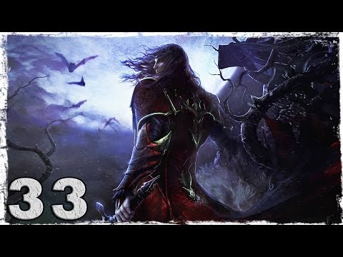 Смотреть прохождение игры Castlevania Lords of Shadow. Серия 33 - Противник не по зубам.