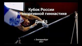 Кубок России 2017. Новый блог. День пятый