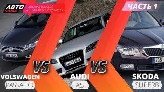 Выбор есть - Volkswagen Passat CC между Audi A5 и Skoda Super - Часть 1