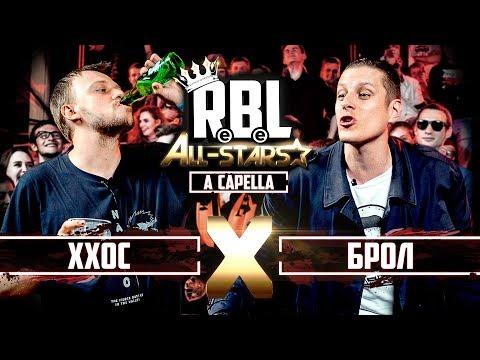 RBL: ХХОС VS БРОЛ (MAIN EVENT, RUSSIAN BATTLE LEAGUE)