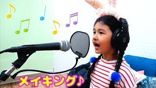 きらきら☆シャンプーメイキング♡ダンスレッスン&レコーディング&MV撮影♪himawari-CH thumbnail