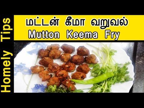 மட்டன் கீமா வறுவல் | Mutton keema fry in Tamil | Mutton keema varuval | Mutton recipes