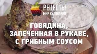 Говядина запеченная в рукаве с грибным соусом