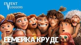 Optimisster - Семейка Крудс