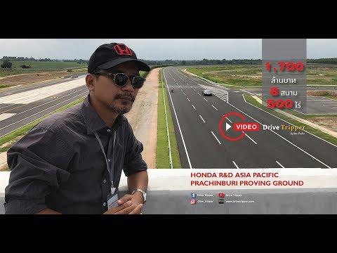 Honda R&D Asia Pacific Prachinburi Proving Ground ตอนที่ 2/2