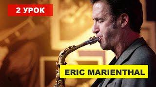 Обучение игре на саксофоне, уроки саксофона, Эрик Мариенталь, Eric Marienthal (урок 2)