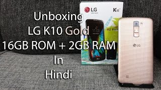 LG K10 Gold With 16GB ROM + 2GB RAM (Indian Unit) Unboxing In Hindi