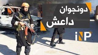 """شاكر وهيب  """"دونجوان"""" داعش"""