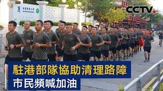 驻港部队协助清理路障 市民频喊加油   CCTV