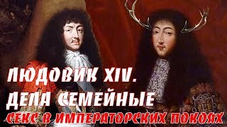 Как Людовик XIV наставлял рога своему брату. Секс в императорских покоях. ИнформКонТроль №65
