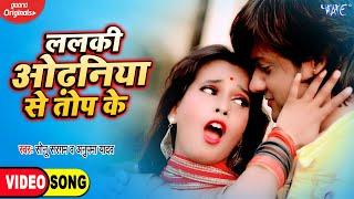 ललकि ओढनिया से तोप के   #Video_Song   #Sonu Sargam, Anupma Yadav   2021 New Bhojpuri Song