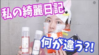 私の綺麗日記 パックと化粧水比べてみた!!! thumbnail