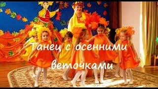 танец с осенними веточками (Видео Валерии Вержаковой) МБДОУ 18