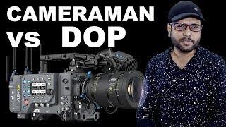 Know the job ( CAMERAMAN vs DOP ) - By Samar K Mukherjee