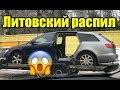 Сваренные из двух частей машины в Литве mp3