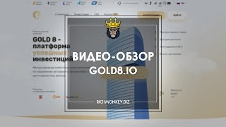 Gold8 - Куда инвестировать рубли? - RichMonkey.biz