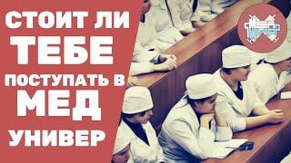 Стоит ли поступать в медицинский университет в Украине? Хочу стать врачом.