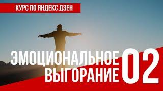 УРОК 2  ЭМОЦИОНАЛЬНОЕ ВЫГОРАНИЕ. Полный курс по Яндекс Дзен.Заработок в интернете