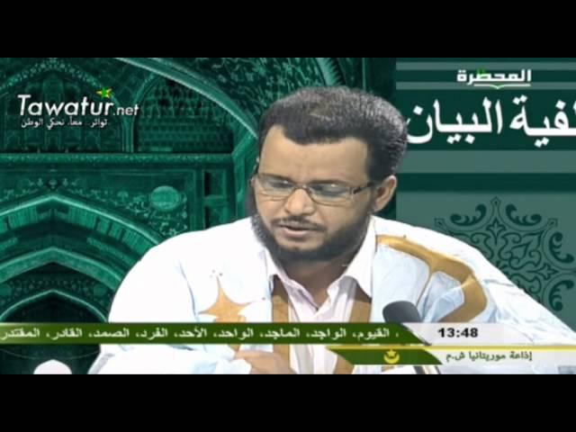 ألفية البيان علي قناة المحظرة