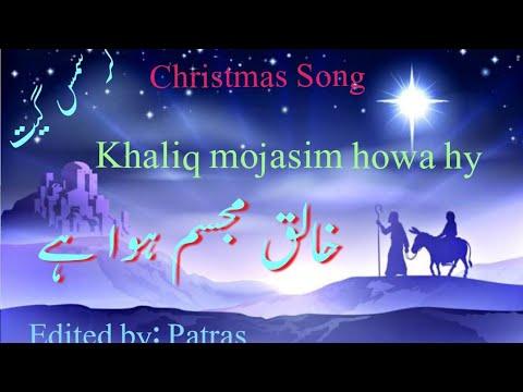 Khaliq mujasim howa hy خالق مجسم ہوا ہے مالک مجسم ہوا ہے