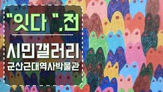 """군산코로나 미술전시회""""잇다""""전 근대역…"""