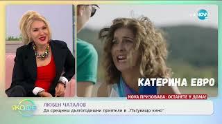 """""""На кафе"""" с Любен Чаталов (20.03.2020)"""