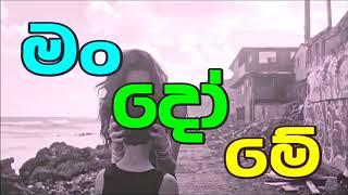 Video MISHEARD ENGLISH SONGS IN SINHALA download MP3, 3GP, MP4, WEBM, AVI, FLV Juni 2018