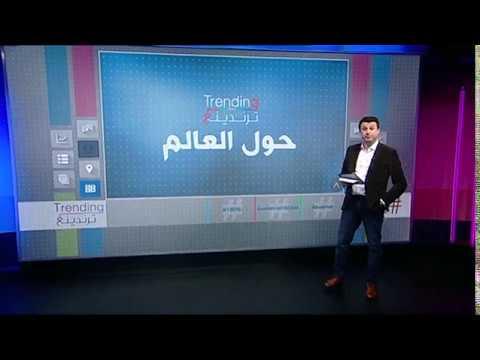 بي_بي_سي_ترندينغ:  افتتاح أول سينما في #السعودية ..صور انهيار جسر الكولا في #لبنان  - نشر قبل 21 ساعة