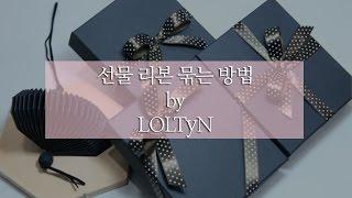 선물 리본 묶는 방법 ( by 선물포장디자이너 허지/롤티앤 )