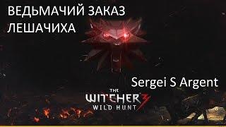 Ведьмак 3 Заказ Лешачиха