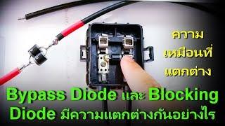 Bypass Diode และ Blocking Diode มีความแตกต่างกันอย่างไร