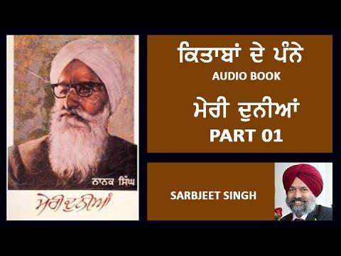 Meri Duniya | Nanak Singh | Part 01| ਮੁੱਖ ਬੰਦ | ਮੇਰੀ ਮਾਂ |