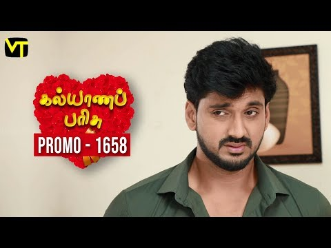 Kalyanaparisu Tamil Serial Episode 1658 Promo on Vision Time. Let's know the new twist in the life of  Kalyana Parisu ft. Arnav, srithika, Sathya Priya, Vanitha Krishna Chandiran, Androos Jesudas, Metti Oli Shanthi, Issac varkees, Mona Bethra, Karthick Harshitha, Birla Bose, Kavya Varshini in lead roles. Direction by AP Rajenthiran  Stay tuned for more at: http://bit.ly/SubscribeVT  You can also find our shows at: http://bit.ly/YuppTVVisionTime  Like Us on:  https://www.facebook.com/visiontimeindia