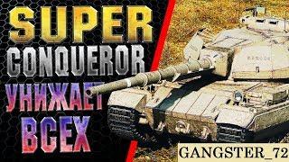 Лучшие Онлайн Игры про Войну (Супер бой на Super Conqueror 1 против 4)