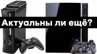 Xbox 360 и PS3. Стоит ли брать в 2017?