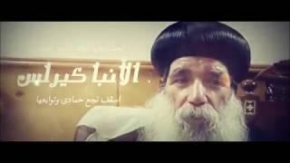 فلم القديس اباهور البهجورى s+h+sh  2017