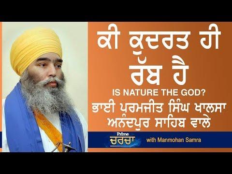 Prime Charcha 60 Bhai Parmjit Singh Khalsa Is Nature The God ?