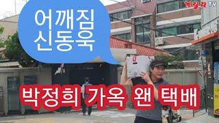 박정희 대통령 가옥 왠 택배