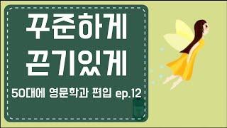 50대에 방송통신대학교영어영문학과3학년편입ep.12