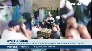 В Лукьяновском СИЗО бывшие бойцы батальона Торнадо устроили бунт