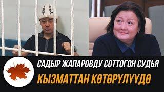 Садыр Жапаровду соттогон судья кызматтан көтөрүлүүдө