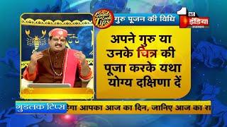 Guru Purnima 2020: गुरु पूर्णिमा पर्व का त्यौहार कैसे मनाये | Good Luck Tips