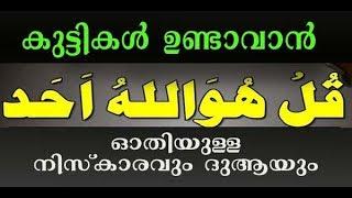 സന്താനങ്ങളുണ്ടാവാന്   قُلْ هُوَ اللَّهُ أَحَدٌ  സൂറത്ത് ഓതിയുള്ള നിസ്കാരം , Islamic Dua for child